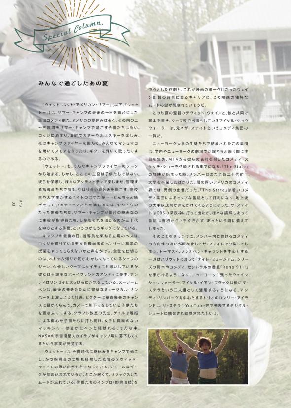 0829_パンフP3-4_山崎さんコラム