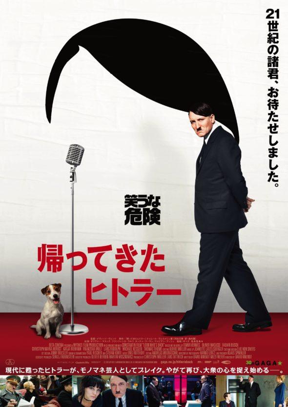 hitler_poster_0316_初校