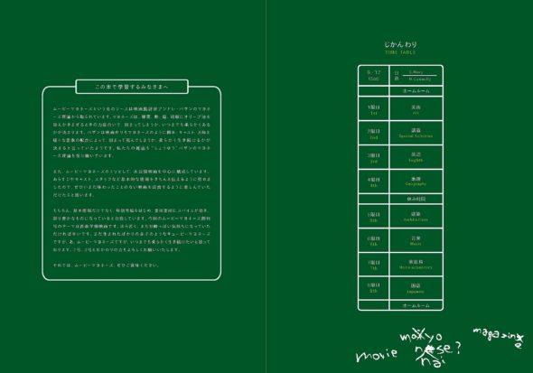 0831+_現状教科書まとめ.LINE_ページ_02