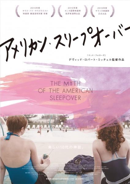 アメリカン・スリープオーバー(上映期間2019年3月まで延長/配信可)