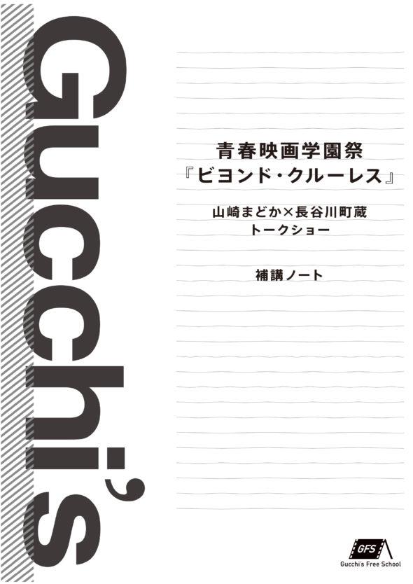 山崎氏_長谷川氏対談_ページ_01