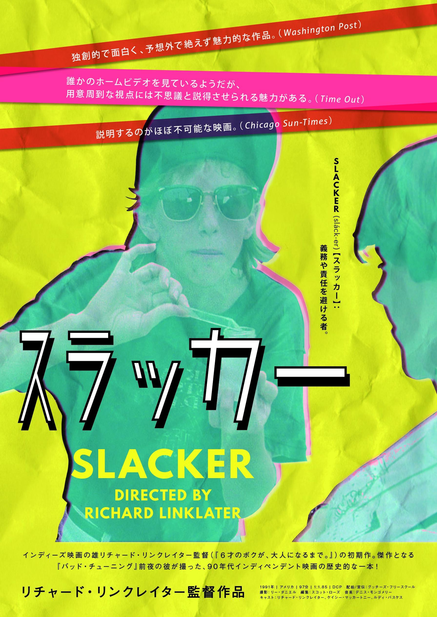 スラッカー(上映権利2019年末)