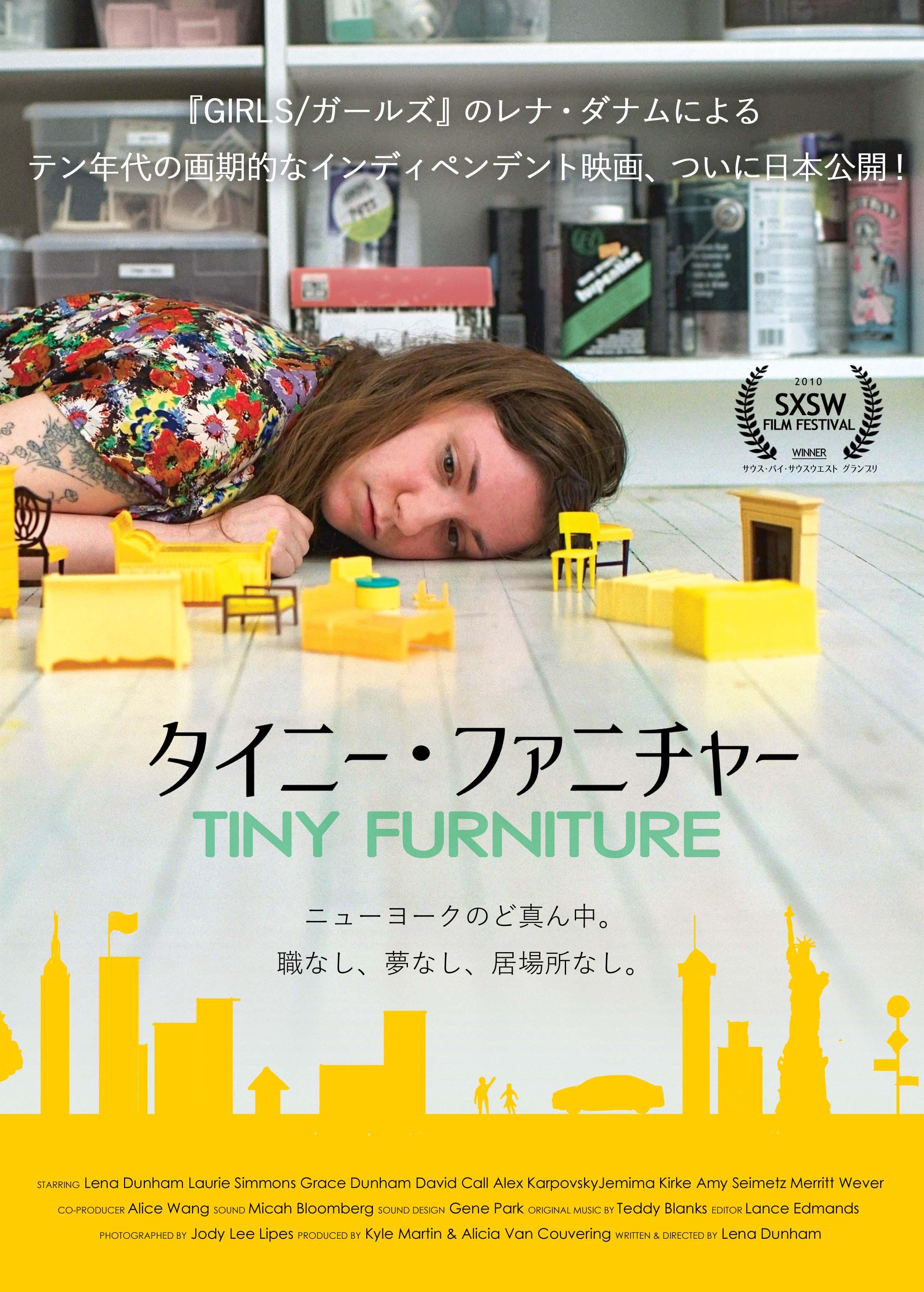 タイニー・ファニチャー(上映権利2021年1月)